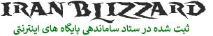 فروشگاه ایران بلیزارد مرجع فروش گیم کارت و محصولات اورجینال